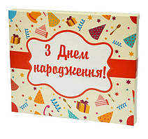 """Шоколад """"З Днем народження!"""" 20 плиток Гранд Презент 017"""