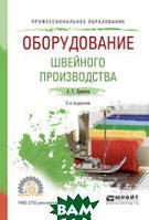 Ермаков А.С. Оборудование швейного производства. Учебное пособие для СПО