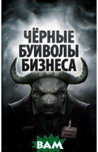 Соколов Денис Чёрные буйволы бизнеса
