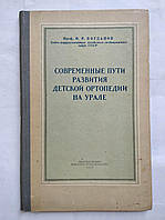 Ф.Богданов Современные пути развития детской ортопедии на Урале 1954 год