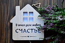 """Деревянный ночник домик """"Счастье"""", фото 2"""
