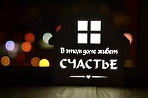 """Деревянный ночник домик """"Счастье"""", фото 3"""