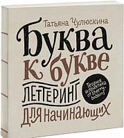 Буква к букве Леттеринг для начинающих Татьяна Чулюскина