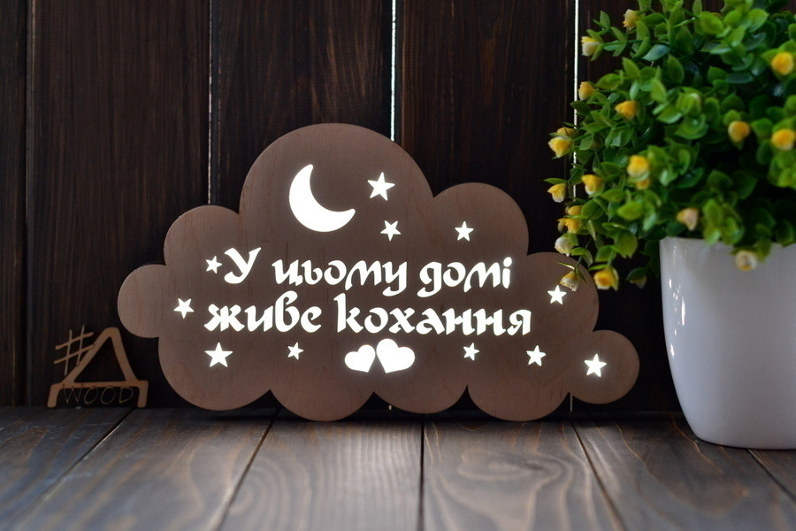 """Дерев'яний світильник """"Кохання"""", нічник для конаних"""