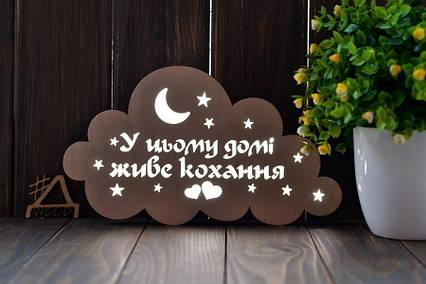 """Дерев'яний світильник """"Кохання"""", нічник для конаних, фото 2"""