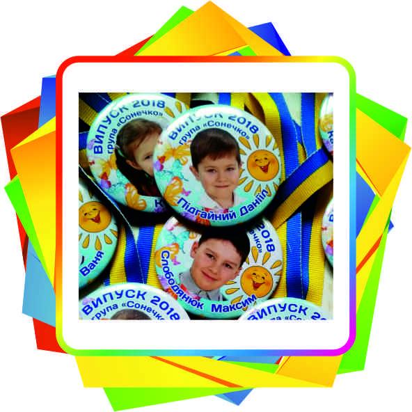 Значки та медалі на випускний в дитячому садку і школі
