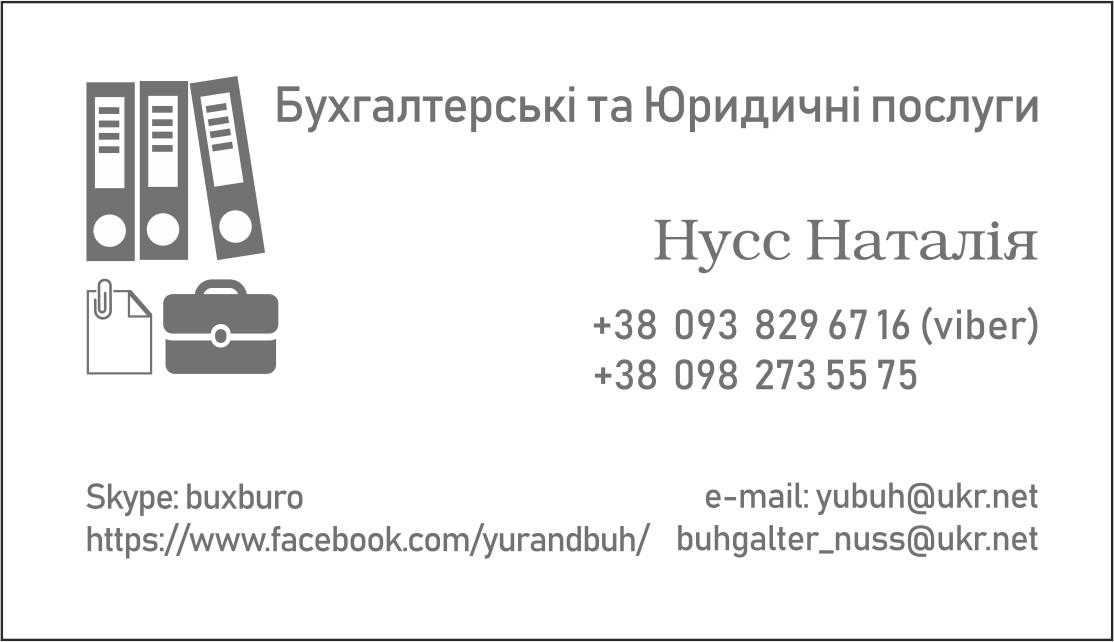 Бухгалтерские и Юридические услуги