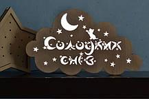 """Дерев'яний світильник нічник для малечі """"Солодкі сни"""", фото 3"""