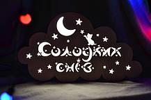 """Дерев'яний світильник нічник для малечі """"Солодкі сни"""", фото 2"""