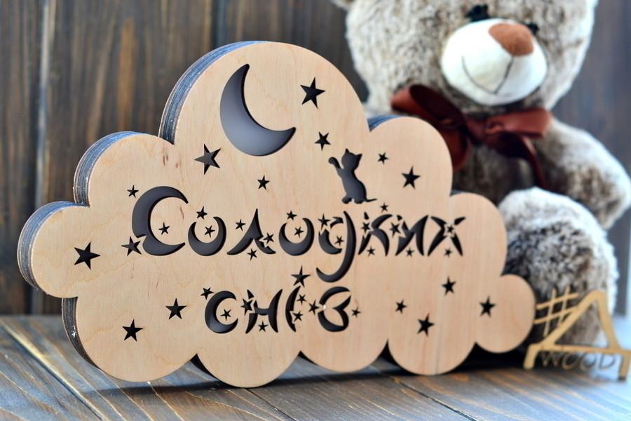 """Дерев'яний світильник нічник для малечі """"Солодкі сни"""""""