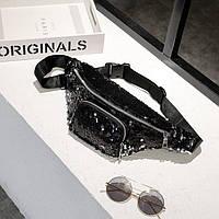 Женская поясная сумка на пояс с пайетками черная, фото 1