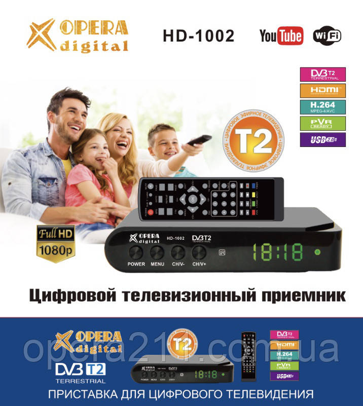 Т2 тюнер HD-1002 с поддержкой wi-fi адаптера ( OPERA DIGITAL )