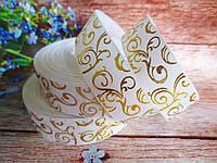 """Лента репсовая """"Вензель"""", золото на белом фоне, 2,5 см."""