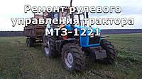 Ремонт рулевого управления трактора МТЗ-1221