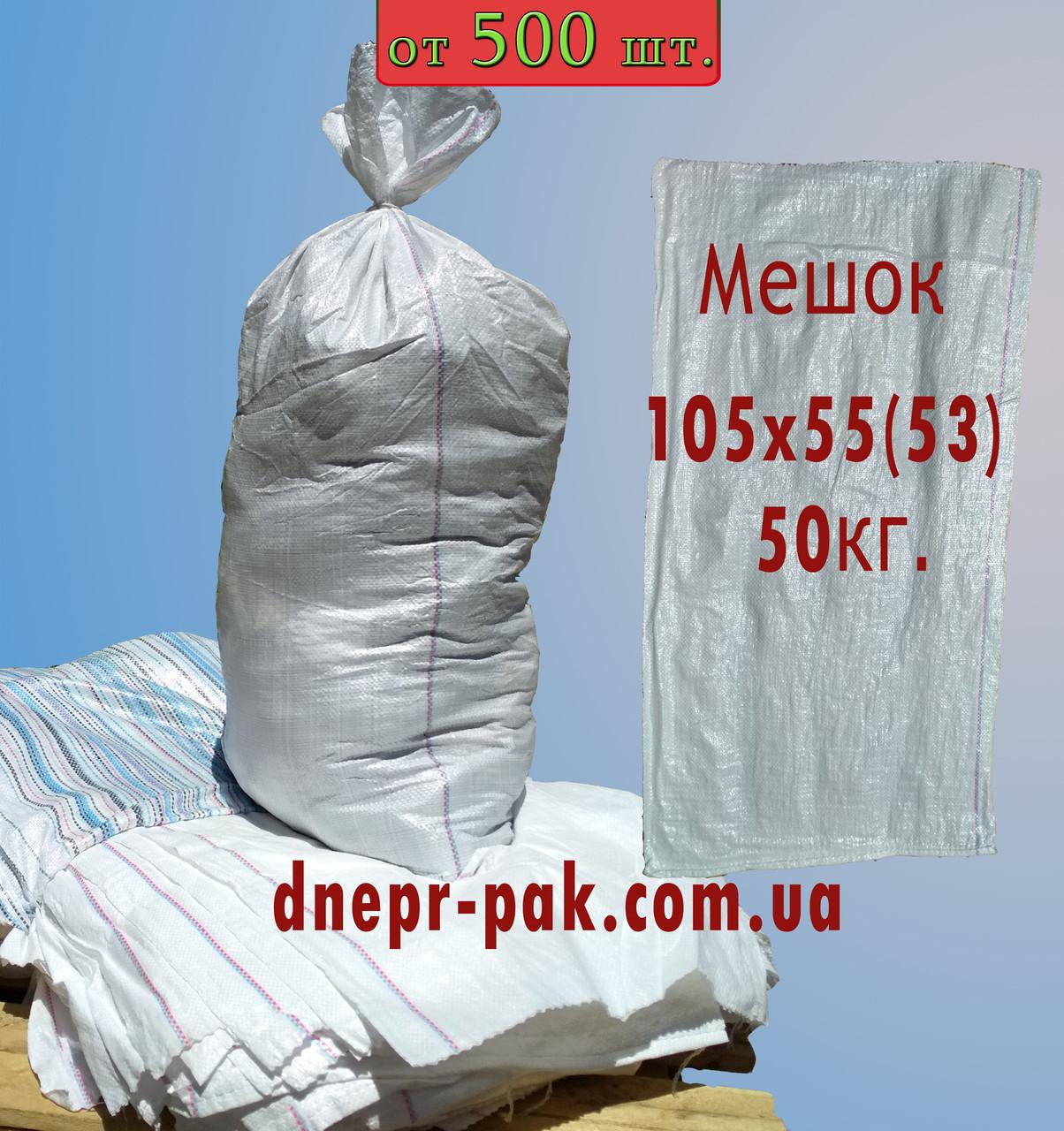 Полипропиленовые мешки, Украина - Днепр-Пак в Днепре