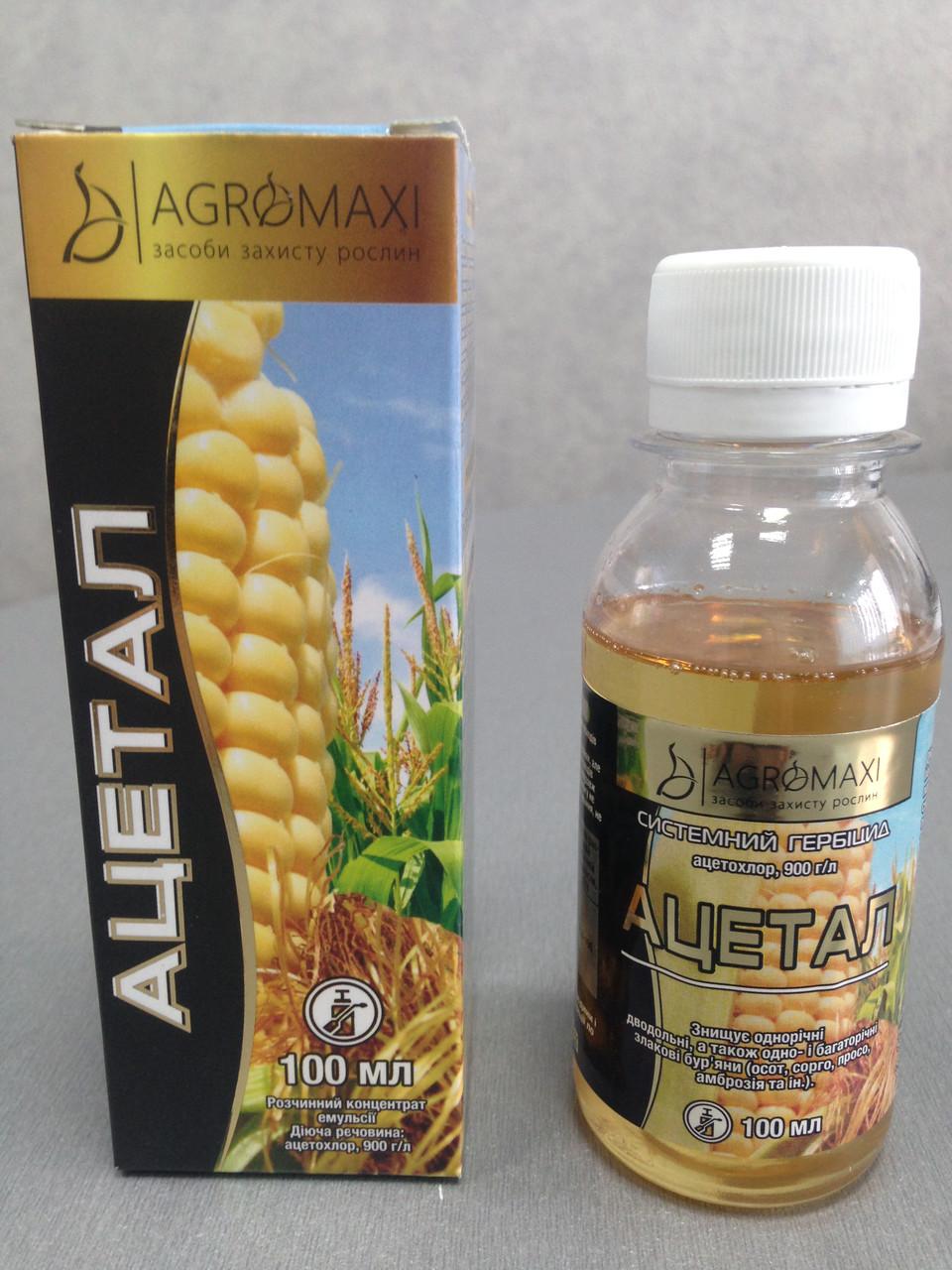 Гербицид Ацетал 100 мл Агромакси (лучшая цена купить оптом и в розницу)