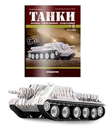 Танки. Легенды отечественной бронетехники №8 - СУ-122