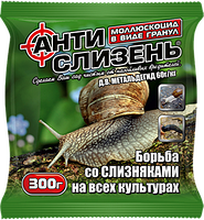 Моллюскоцид Антислизень 300 г — средство от слизней, улиток