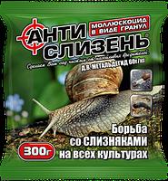 Моллюскоцид Антислизень 300 г — средство от слизней, улиток, фото 2