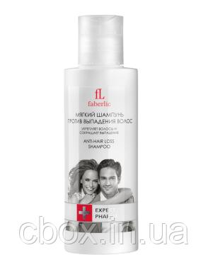 Активный шампунь против выпадения волос, Faberlic Expert Pharma, Фаберлик Эксперт Фарма, 150 мл, 8348