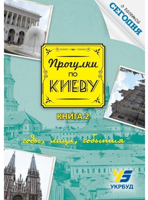Прогулки по Киеву с газетой