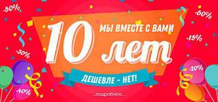 """До -60% скидки в честь дня рождения """"Дешевле-нет!"""""""