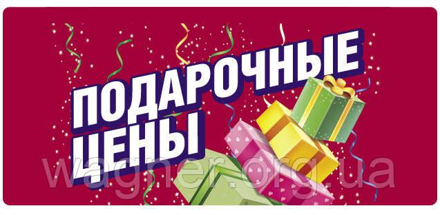 новогодние цены скидки на краскопульты вагнер