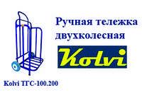 Ручная тележка Kolvi ТГC-100.200 двухколесная, фото 1