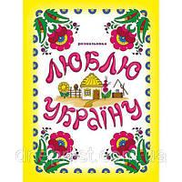 Раскраски Украина А4