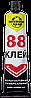 """Клей """"88"""" 30 мл"""