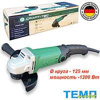 Болгарка/Углошлифовальная машина CRAFT-TEC PXAG-225 (125-1200)