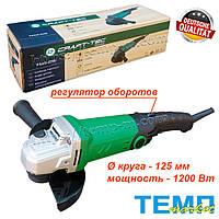 Болгарка/Углошлифовальная машина CRAFT-TEC PXAG-225E (125-1200)