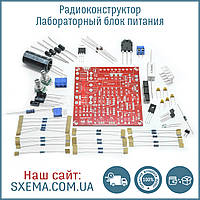 Радиоконструктор Лабораторный блок питания 0-30V 3A