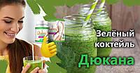 Зеленый коктейль Дюкана (Дюканс Грин Коктейль) для похудения. АКЦИЯ 1+1=3