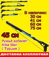 Ружьё арбалет для подводной охоты Alba Star Yilmaz Deniz 45 см
