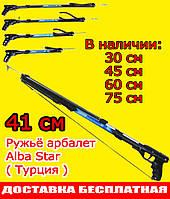 Ружьё арбалет для подводной охоты Alba Star Yilmaz Deniz 41 см
