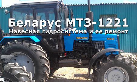 Навесная гидросистема трактора Беларус МТЗ-1221 и ее ремонт.