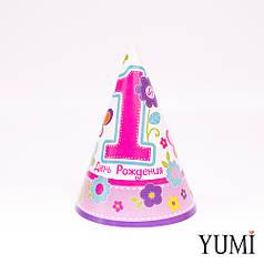 Колпак 1-ый День рождения Девочка