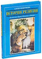 В поисках Пути, Истины и Жизни. История религии. Протоиерей Александр Мень