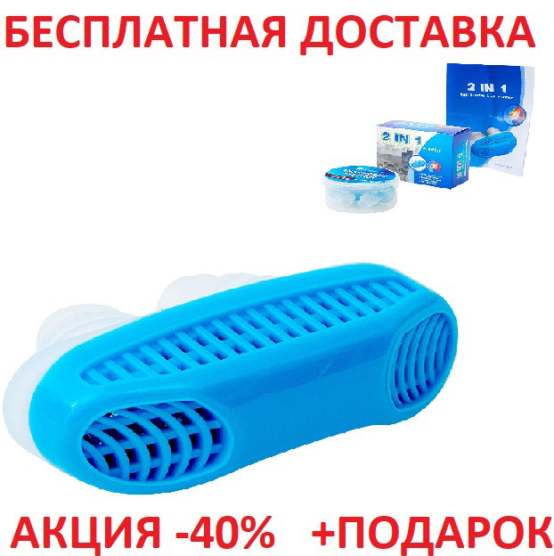Anti snoring and air purifier Антихрап от храпа, средство анти храп