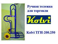 Ручная тележка для торговли Kolvi ТГН-200.250, фото 1