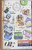 Зошит-словник з англійської мови, Мандарин 2