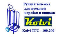 Ручная тележка для посылок и коробок Kolvi ТГC - 100.200