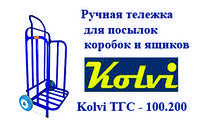 Ручная тележка для посылок и коробок Kolvi ТГC - 100.200, фото 1