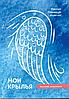 Женский ежедневник -  Мои крылья