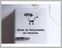 Виниловая интерьерная наклейка - Кот наказан (от 20х20 см)