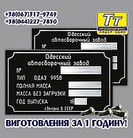 ЗАВОДСКАЯ БИРКА НА ПРИЦЕП, ПОЛУПРИЦЕП ОДАЗ- 9958 (ВСЕ МОДЕЛИ) + ОРИГИНАЛЬНЫЕ ЗАКЛЕПКИ В ПОДАРОК