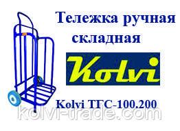 Тележка ручная складная Kolvi ТГC-100.200