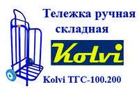 Тележка ручная складная Kolvi ТГC-100.200, фото 1
