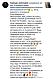 """""""Мій найдовший піст в Инстаграмм"""". Тетяна Новицька. Книга про війкового діяльності Lashmaker, фото 5"""
